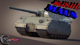 малыш MAUS. Обзор. Гайд. Самый бронированный тяжёлый танк.