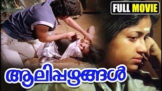 Alipazhangal Full Malayalam Movie 1987 | Sukumari, Thilakan, Jose Prakash, Sankaradi, Shankar