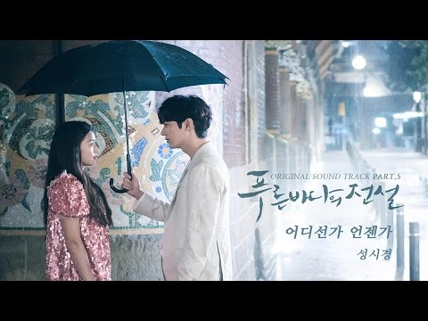 Sung Si-kyung Sings 'Someday, Somewhere' From OST Of 'The Legend Of The Blue Sea'