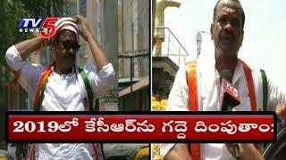 2019లో కేసీఆర్ని గద్దె దింపుతాం : కోమటిరెడ్డి | Komatireddy Venkatreddy Rally In Nalgonda | TV5