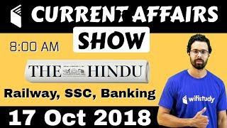 8:00 AM - Daily Current Affairs 17 Oct 2018 | UPSC, SSC, RBI, SBI, IBPS, Railway, KVS, Police