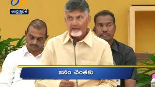 Andhra Pradesh | 16th July 2018 | Ghantaravam | 6 AM | News Headlines