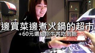 [chu吃] 邊買菜邊煮火鍋,+60元牛丼隨便你吃!【東吉水產超市火鍋】台北西門町美食