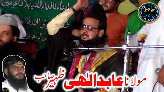 Hafiz Abdul Rauf Yazdani -- Istehkam e Pakistan Conference 13th August 2017