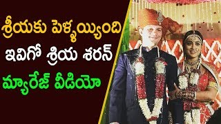 Shriya Saran Marriage | Latest Telugu Movie News