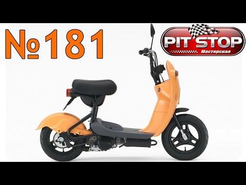 Suzuki Choinori. Обзор странного японского скутера. Мастерская Pit_Stop #181