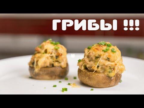 Фаршированные грибы шампиньоны с мясным фаршем и сыром в духовке
