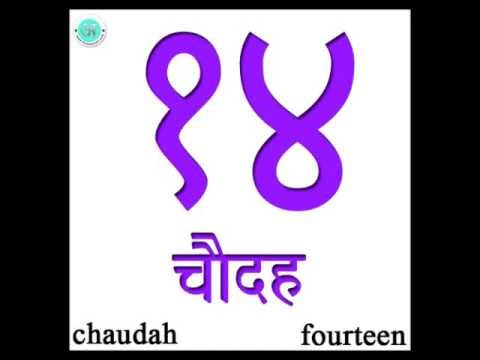 Learn Hindi : Numbers 11 to 20 (Hindi Numerals with English)