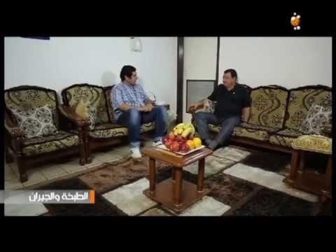 الطبخة والجيران - بغداد كرخ 1