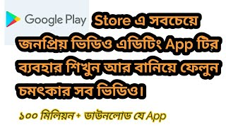Best free Android video editor bangla