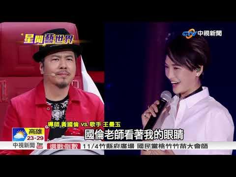 傳奇歌手梁詠琪陳曉東 聯袂現身音樂節目│中視新聞 20181103