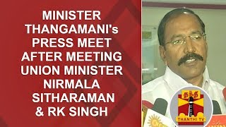 Minister Thangamani's Press Meet after Meeting Union Minister Nirmala Sitharaman & RK Singh