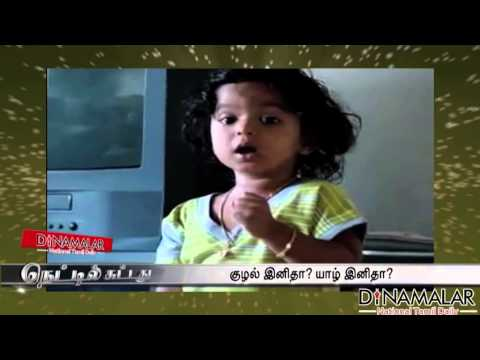 kid Singing National Anthem in Dinamalar Nettile Suttathu Dated August 17th 2015 Tamil Video