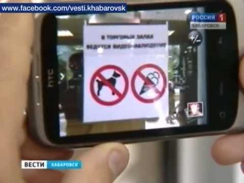 Вести-Хабаровск. Незаконные основания
