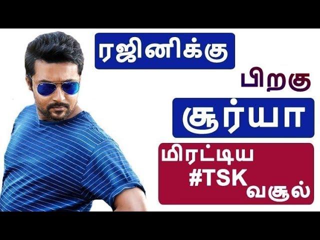 மிரட்டிய TSK வசூல், ரஜினிக்கு பிறகு சூர்யா| Suriya Latest | Tamil News| Vijay62|Thala ajith viswasam