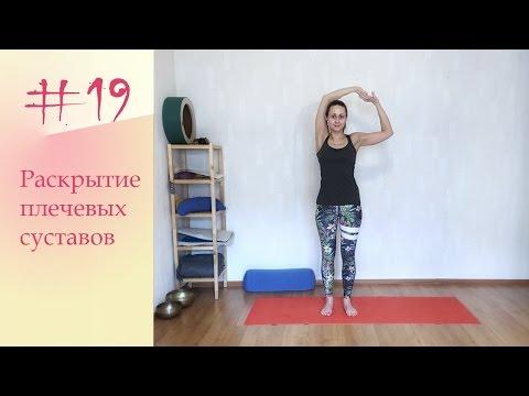 видео тренинги гимнастика для плечевого сустава