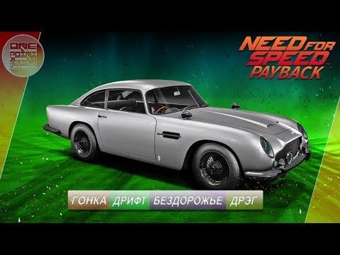 Need For Speed: Payback - Aston Martin DB5/ ВСЕ СУПЕР-КОМПЛЕКТАЦИИ!