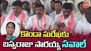 TRS Leader Baswaraj Saraiah Fires on Konda Surekha | Konda Murali | TRS Party | KCR