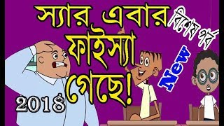 স্যার এবার ফাইস্যা গেছে !    শিক্ষক VS ছাত্র- Part -3   Bangla funny dub video 2018   Kappa Cartoon