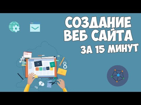 Как создать сайт за 15 минут?
