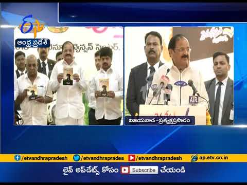 Vice President Venkaiah Full Speech | at Arugalam Book unveiling Ceremony | Vijayawada