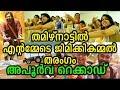 അവിശ്വസനീയം എന്ന് തമിഴ് സിനിമാലോകം | Entammede Jimikki Kammal  goes Viral in Tamil Nadu