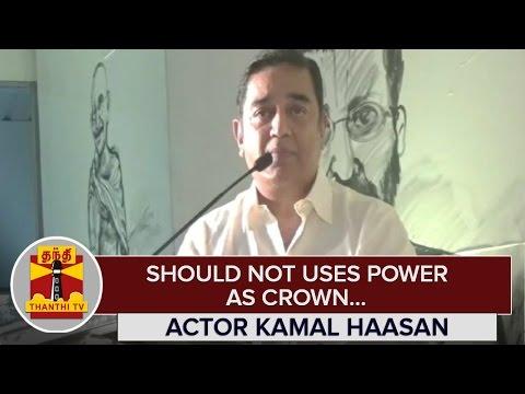 Should not use Power as Crown : Actor Kamal Haasan - Thanthi TV