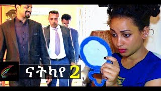 New Eritrean Movie 2018 Natkaye 2