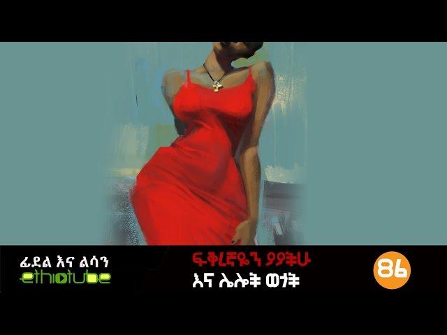 Ethiopia - Fidel Ena Lisan : with Habtamu Seyoum | Episode 86