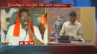 BJP MLC Somu Veerraju Responds To CM Chandrababu Comments On Governor Narasimhan | ABN