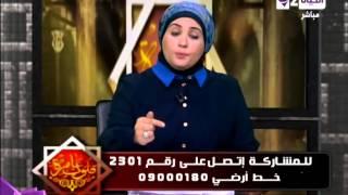 برنامج قلوب عامرة - حكم صبر الزوجة على سوء معاملة الزوج - Qlob Amera