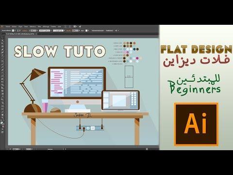 فلات ديزاين لمكتب عمل بـ اليسترتور للمبتدئين - FLAT DESIGN TUTORIAL FOR BEGINNERS