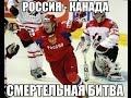 IIHF Чемпионат мира по хоккею Небо Славян Год Спустя mp3