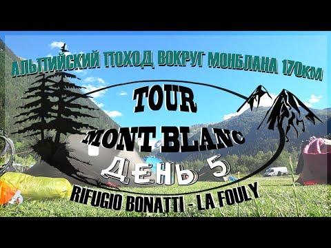 День 5ый - Альпийский поход Вокруг Монблана - Rifugio Bonatti до La Fouly