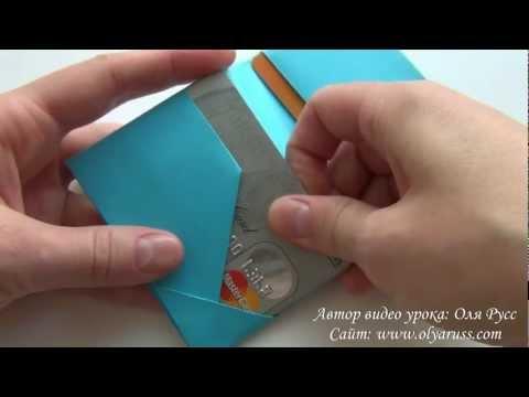 Как сделать большой кошелек из бумаги