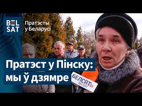 Пратэст у Пінску: Ва Украіне вайна, а мы шмоткі іхныя набываем. Мы ў дзярме!