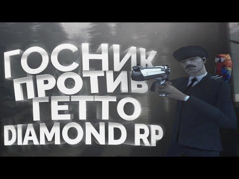 Diamond RP - ГОСНИК ПРОТИВ ГЕТТО [БУДНИ АРМИИ DIAMOND RP]