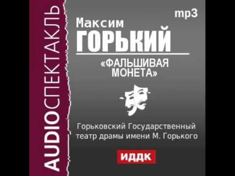 2000497 Аудиокнига. Горький Максим. «Фальшивая монета»