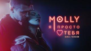 Клип MOLLY - Я попросту люблю тебя (Dance version)
