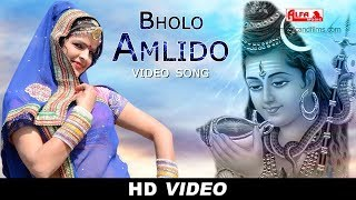 DJ Song 2018 Shiv Amlido | Rajasthani Marwadi Song | Rekha | Alfa Music & Films