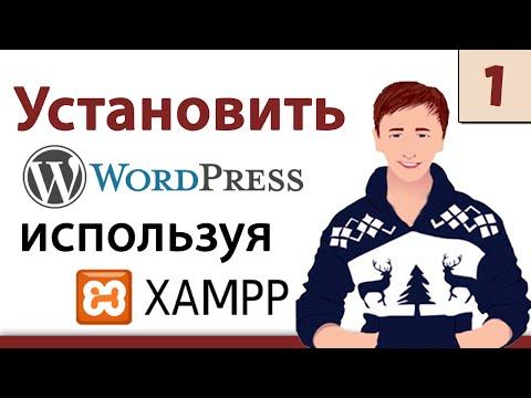 Wordpress уроки - Как установить WordPress изпользуя XAMPP