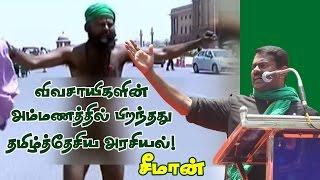 விவசாயிகளின் அம்மணத்தில் பிறந்தது தமிழ்த்தேசிய அரசியல்! - சீமான் | TN Farmers Naked Protest in Delhi