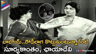 Suryakantham and Chayadevi Funny CAT FIGHT | SEE WHO WON | Best Funny Videos | Telugu FilmNagar