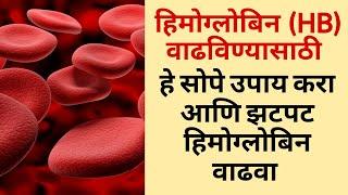 हिमोग्लोबिन वाढवण्यासाठी उपाय | How to increase hemoglobin | Jeevan Amrut