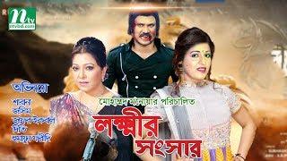 Bangla Movie: Lokhkhir Shongshar   Shabana, Jasim, Zafar Iqbal, Diti   Directed By Monwar Hossain