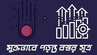 Download 05. Galileo's Law of Falling Bodies (মুক্তভাবে পড়ন্ত বস্তুর সূত্র) [HSC | Admission] 3Gp Mp4