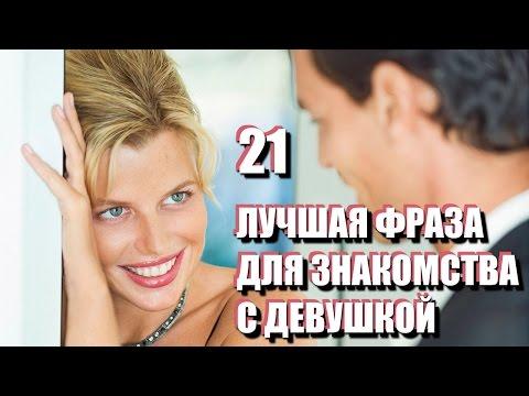 Лучшие фразы для сайтов знакомств