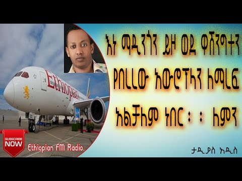 Ethiopian Airlines Flight to DC arrived in Pennsylvania for Weather related issue