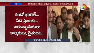 Two Congress Ruled States Waived Farmers Loans | Rahul Gandhi Over 3 States Victories and Comments