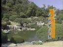 上田宗箇の庭 〜 徳島城 千秋閣庭園